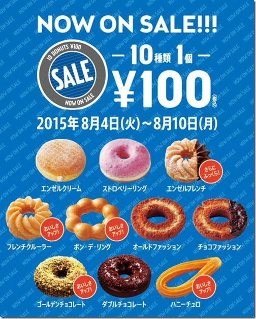2015.8.4-8.10misterdonuts-100ensale