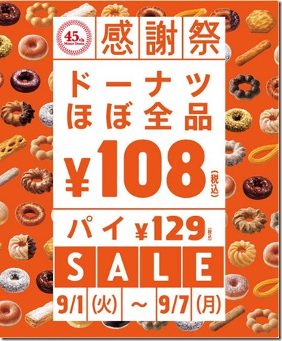 2015.9.1.-9.7mister-donuts-sale