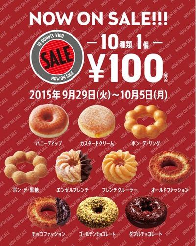 2015年9月29-10月5日ミスタードーナツ100円セール
