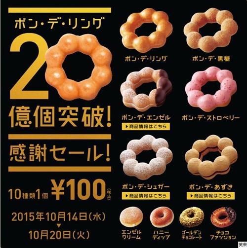 2015.10.14-10.20ポンデリング20億個の100円セール