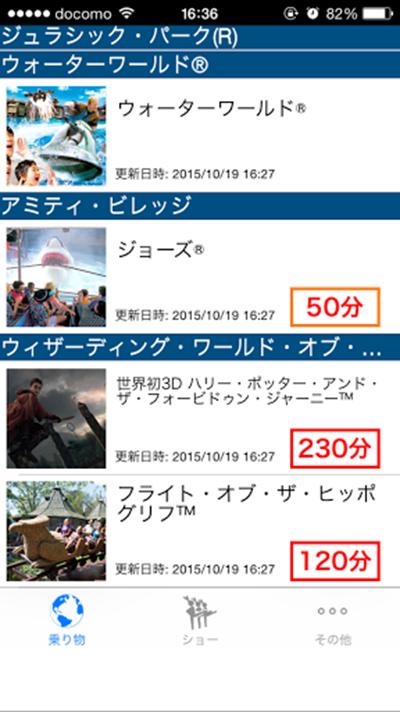 ユニバーサルスタジオジャパン ハリーポッター待ち時間