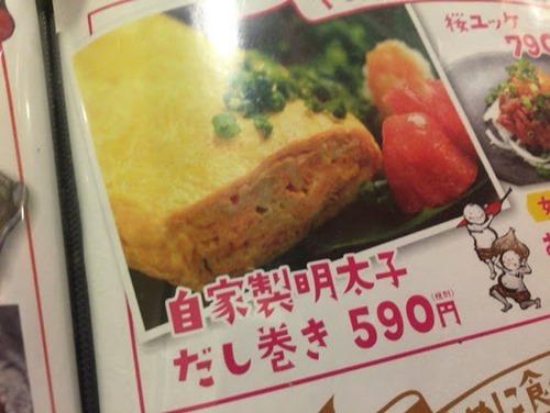 赤から鍋とセセリ焼き003