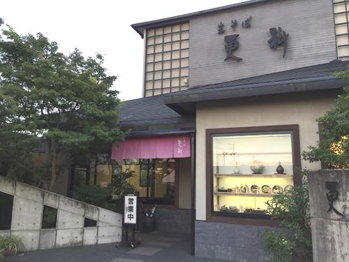 松阪 中華そば 更科