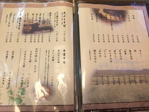 松阪 更科メニュー2