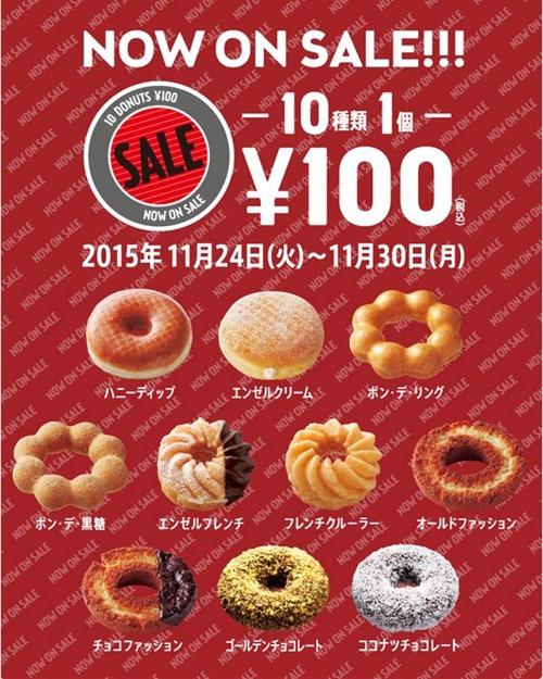 misudo-100en-2015.11.24-11.30