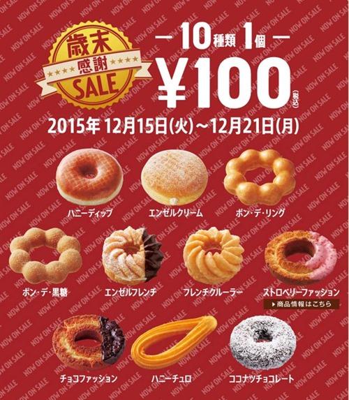 ミスド100円セール最新情報 種類とカレンダー2015年12月15日~12月21日