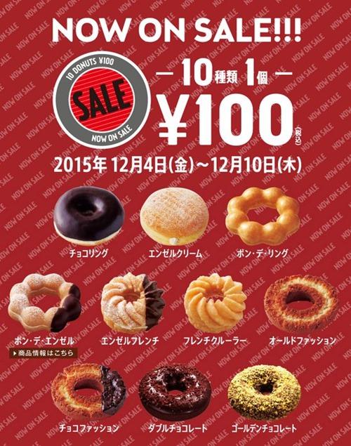 ミスド100円セールの種類とカレンダー2015.12.4-12.10