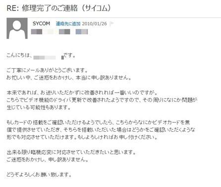 サイコムメール2