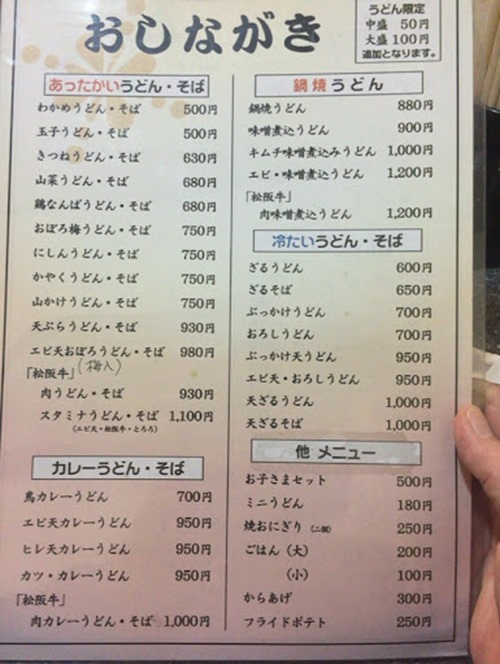 松阪市 カレーうどん 大にし001