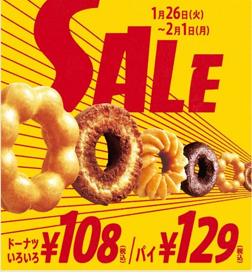 ミスタードーナツ108円セール最新情報 種類とカレンダー2016年2月3月