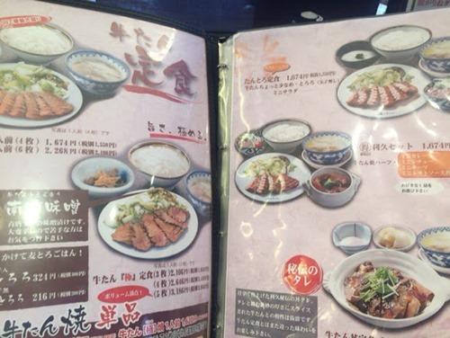 牛タン炭火 利休4