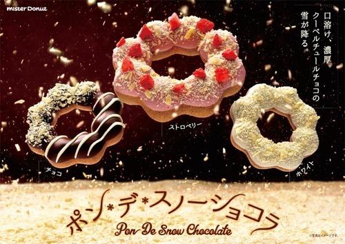 ポン・デ・スノーショコラのストロベリー、チョコ、ホワイトの3種類が新登場しています!