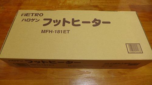ハロゲン フットヒーター(MFH-181ET)1