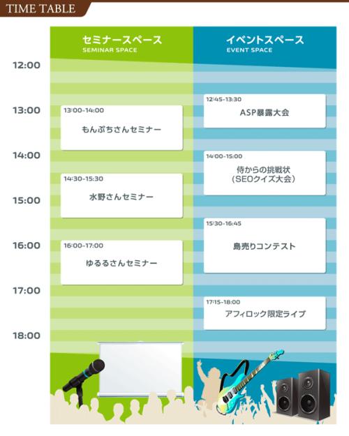 timetable_1650px_OL