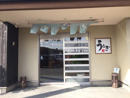 うなぎ たちの 松阪市0