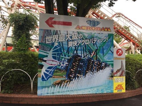 長島 ジェットコースター1