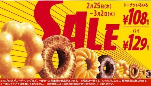 ミスド100円セール最新情報 種類とカレンダー2016年2月25日~3月2日