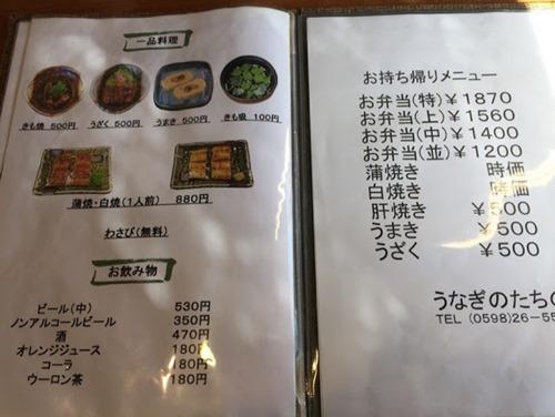 うなぎ たちの 松阪市17