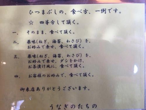 うなぎ たちの 松阪市19