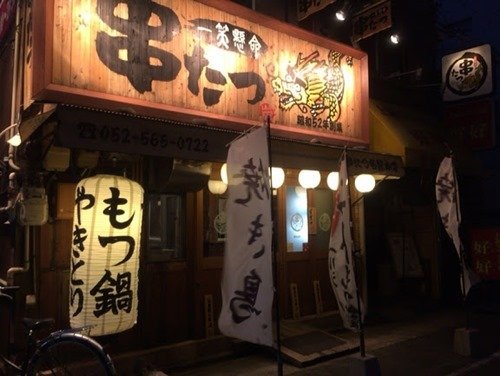 名古屋 もつ鍋 焼き鳥 串たつ0