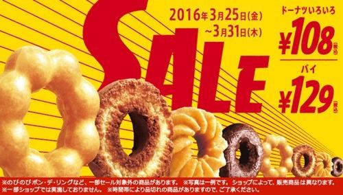 ミスド100円セール最新情報 種類とカレンダー2016年3月25日~日