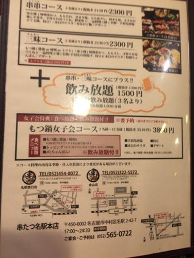 名古屋 もつ鍋 焼き鳥 串たつ1