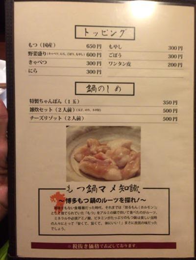 名古屋 もつ鍋 焼き鳥 串たつ2