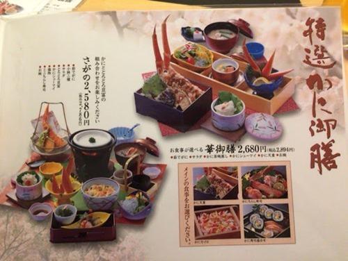カニ専門店 甲羅3