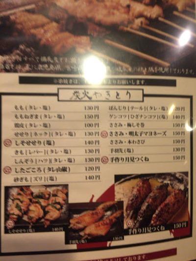 名古屋 もつ鍋 焼き鳥 串たつ3