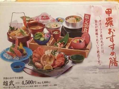 カニ専門店 甲羅本店 メニュー1