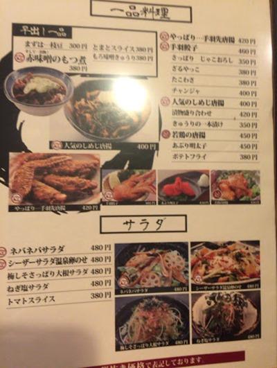 名古屋 もつ鍋 焼き鳥 串たつ5