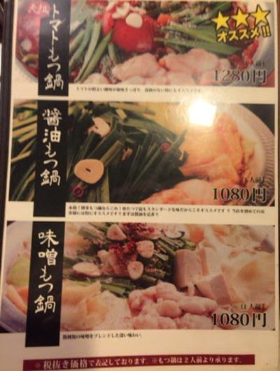 名古屋 もつ鍋 焼き鳥 串たつ7