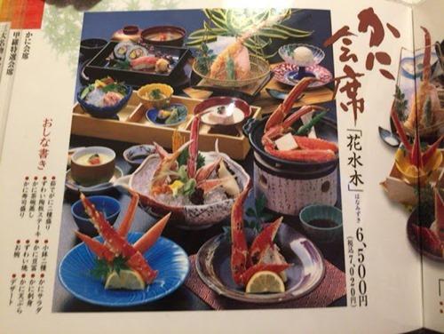 カニ専門店 甲羅本店 メニュー2