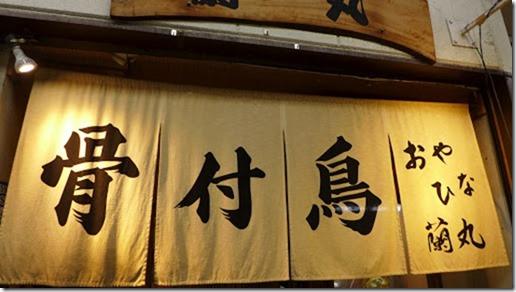 高松 チキン 蘭丸19