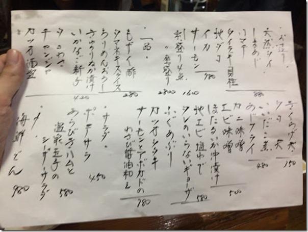 高松 チキン 蘭丸3