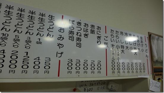 nagatainkanoka menu