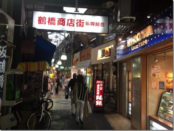 鶴橋 焼き肉ランチ 白雲台 1
