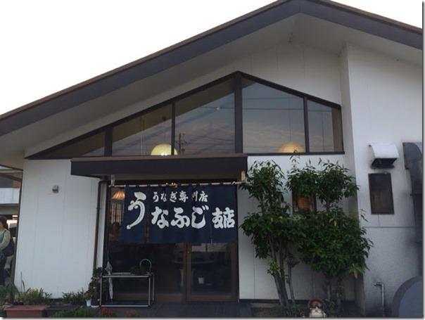うなふじ支店 河芸1