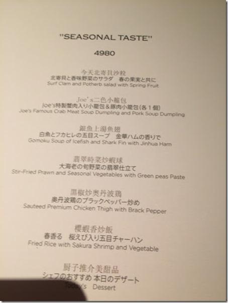 高級中華料理 ジョーズシャンハイ2