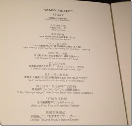 高級中華料理 ジョーズシャンハイ3