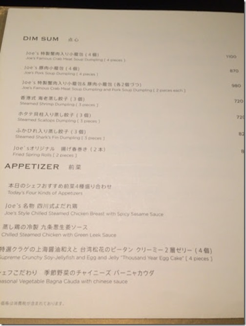 高級中華料理 ジョーズシャンハイ5