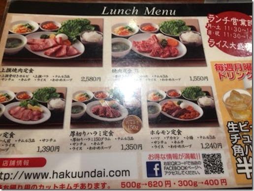 鶴橋 焼き肉ランチ 白雲台 7