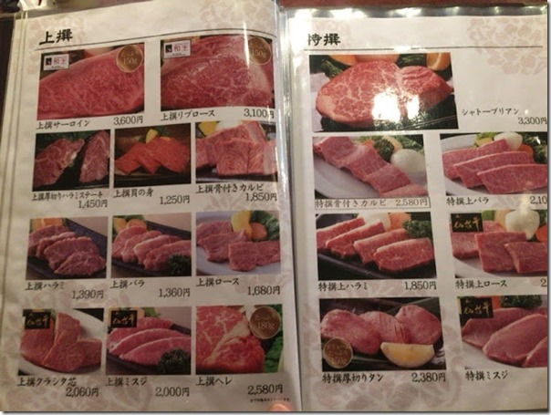 鶴橋 焼き肉ランチ 白雲台 9
