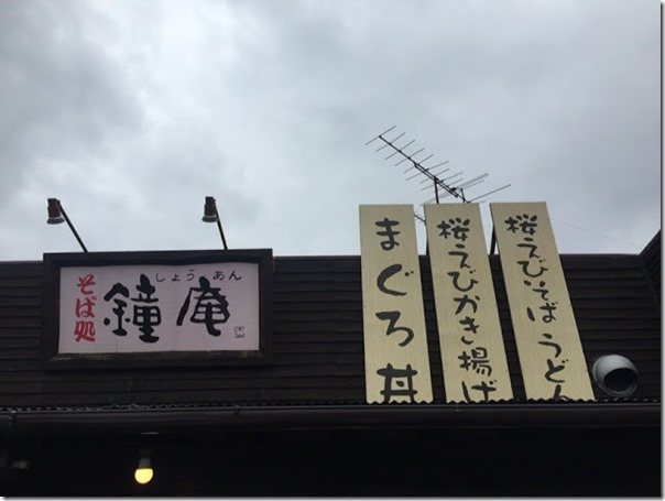 syouan-soba-kakiagedon0
