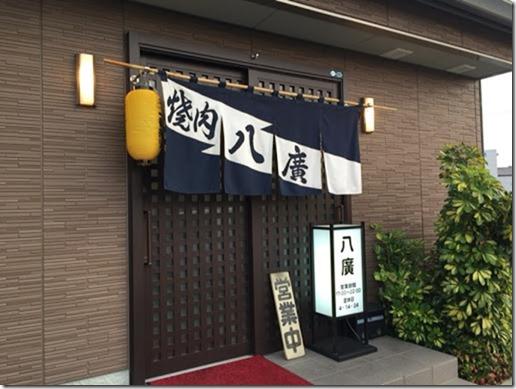 yakiniku-hakkou-hisai0