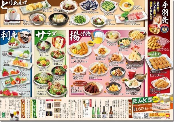 sagami-menu