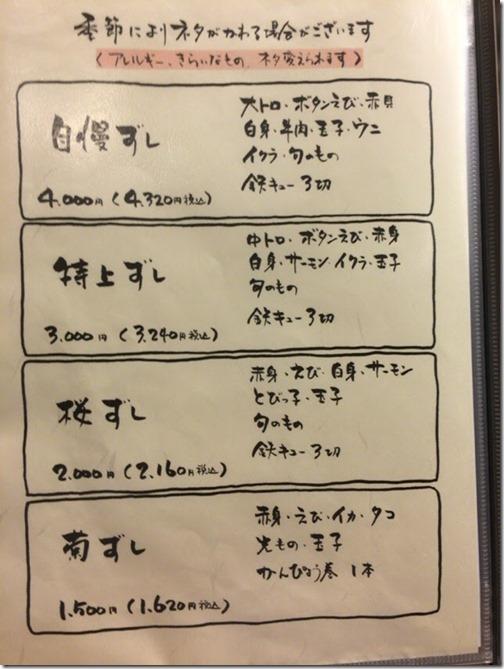 tokyo-ouzushi16