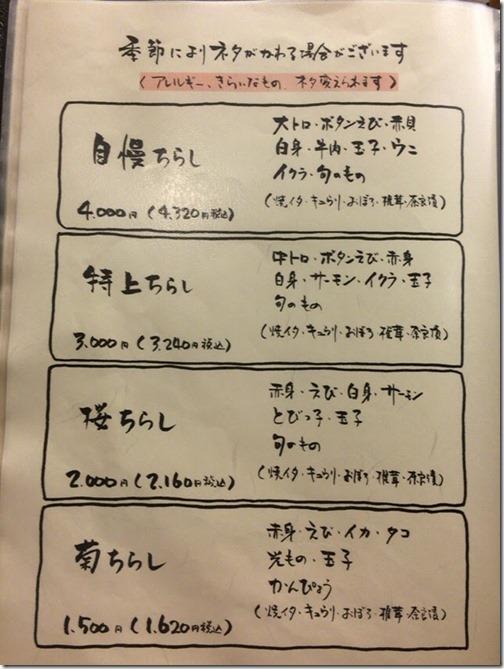 tokyo-ouzushi23