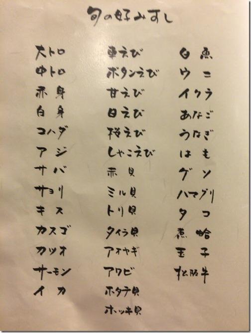 tokyo-ouzushi8