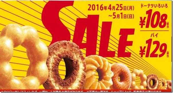 ミスド100円セール最新情報 種類とカレンダー2016年4月25日~5月1日